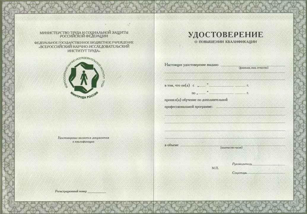 Программа удостоверения скачать